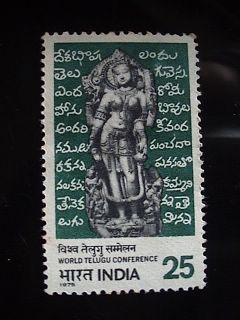World Telugu Conference postage stamp